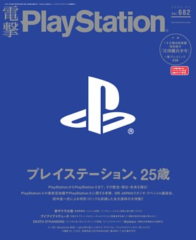 電撃PlayStation Vol.682