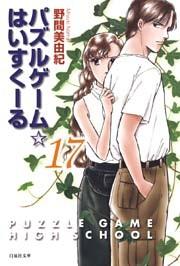 パズルゲーム☆はいすくーる 17巻