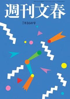 週刊文春 7月16日号