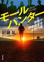 警察庁特命捜査官 水野乃亜 : 2 モールハンター