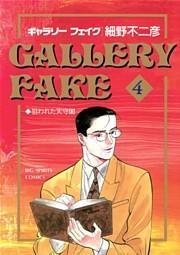 GALLERY FAKE 4巻