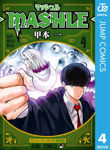 マッシュル-MASHLE- 4