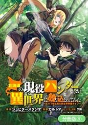 北海道の現役ハンターが異世界に放り込まれてみた ~エルフ嫁と巡る異世界狩猟ライフ~【分冊版】 9巻