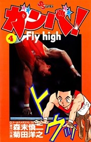 ガンバ!Fly high 4巻