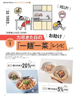 PART1 力尽きた日のお助け「一麺一菜」レシピ