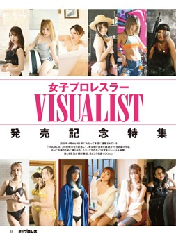 【特集】「女子プロレスラー VISUALIST」発売記念特集