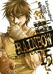 RAINBOW -二舎六房の七人- 15巻