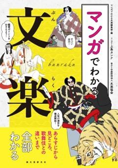 マンガでわかる文楽あらすじから見どころ、歌舞伎との違いまで全部わかる