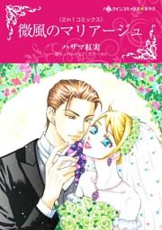 ハーレクインコミックス セット 2021年 vol.416