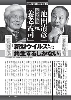 【緊急対談】「養老孟司vs.池田清彦」「新型ウイルスとは共生するしかない」