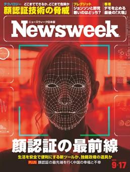 ニューズウィーク日本版 9月17日号