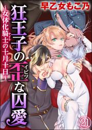 【dブック特別版】狂王子の歪な囚愛~女体化騎士の十月十日~(分冊版)番外編4 【第21話】