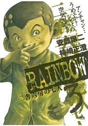 RAINBOW -二舎六房の七人- 3巻