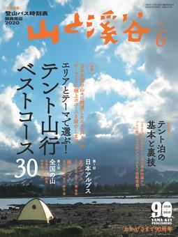 月刊山と溪谷 2020年6月号デジタル版