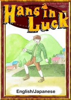 Hans in Luck 【English/Japanese versions】