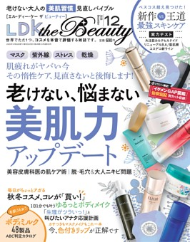 LDK the Beauty 2020年12月号