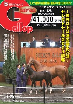 週刊Gallop 2021年7月25日号