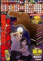 ぼくらの恐竜 ジュラシック・ファンタジー(1)