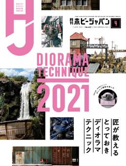 月刊ホビージャパン 2021年4月号