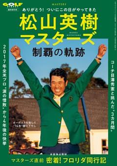 松山英樹マスターズ制覇の軌跡