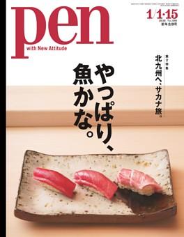 Pen 1月1・15日号
