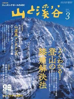 月刊山と溪谷 2021年3月号デジタル版