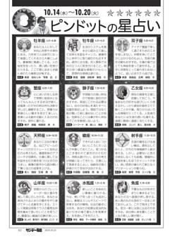 〔ピンドットの星占い〕10.14(水)~10.20(火)