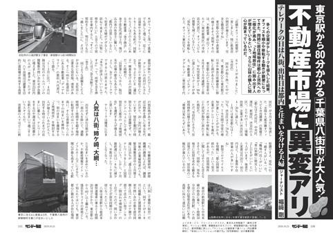 〔不動産市場〕東京駅から80分かかる千葉県八街市が大人気! 不動産市場に異変アリ