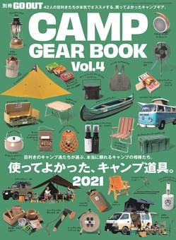 GO OUT CAMP GEAR BOOK Vol.4
