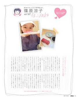 篠原涼子「ほっこり物語」