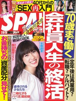 週刊SPA! 2019年3月19日・26日合併号