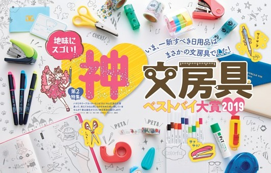 第2特集●神文房具ベストバイ大賞2019