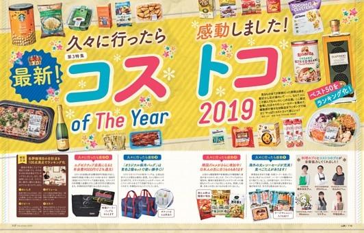 第3特集●コストコof the year 2019