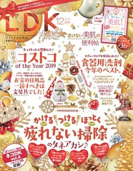 LDK 2019年12月号