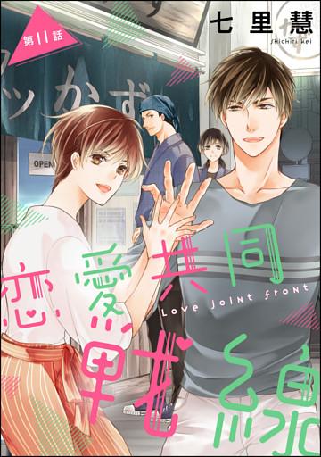 恋愛共同戦線(分冊版) 【第11話】