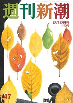週刊新潮 2019年12月12日号