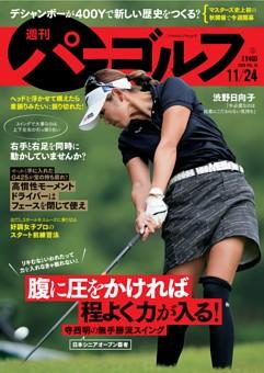週刊パーゴルフ 2020年11月24日号