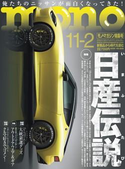 モノ・マガジン 2020 11-2号 NO.858