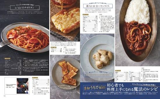 #おうちでsio 初心者でも料理上手になれる魔法のレシピ