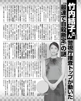 竹内結子さん 警視庁捜査トップが動いた「最速で自殺断定」の謎
