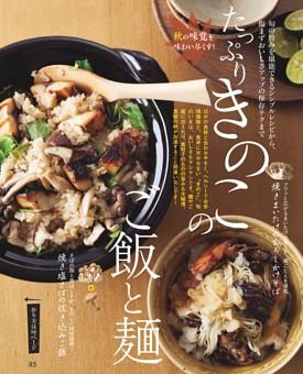 たっぷりきのこのご飯と麺