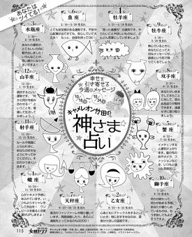 キャメレオン竹田の神さま占い
