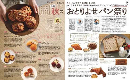全国秋のおとりよせパン祭り