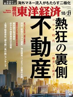 週刊東洋経済 2020年10月31日号