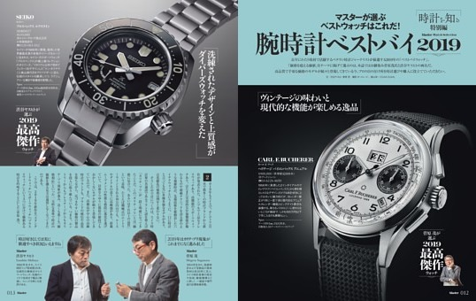 腕時計ベストバイ2019 マスターが選ぶベストウォッチはこれだ!