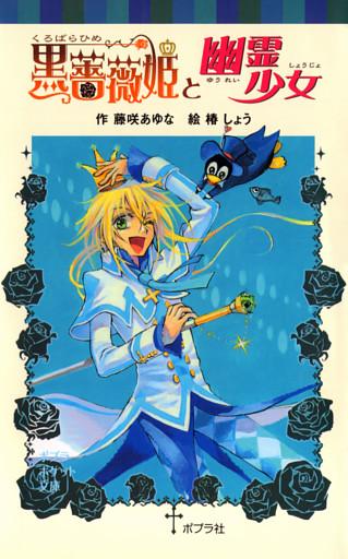 黒薔薇姫と幽霊少女