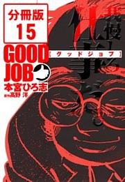 GOODJOB【グッドジョブ】【分冊版】 15巻