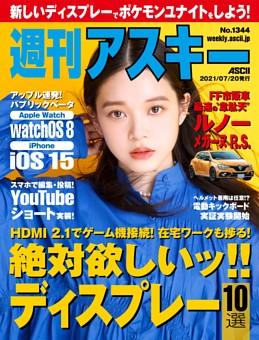 週刊アスキー No.1344(2021年7月20日発行)