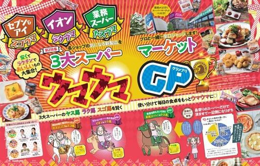 第2特集●3大スーパーマーケット ウマウマ!GP