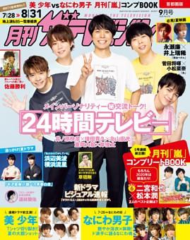 月刊ザテレビジョン 2020年9月号